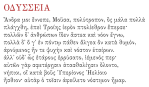 odyseja-homer-grecja-hellada-antyczna-starożytność